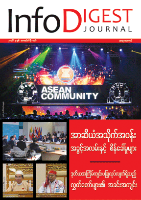 Info-Digest_Feb_Mar_2016_Cover