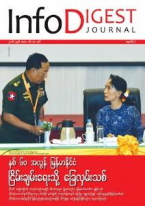 Info Digest ဂျာနယ်၊ အမှတ်(၁)
