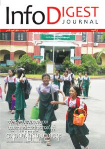 Info Digest ဂျာနယ်၊ အမှတ်(၂)