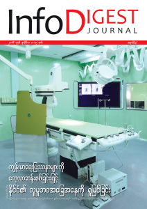 Info Digest ဂျာနယ် အမှတ် (၄)