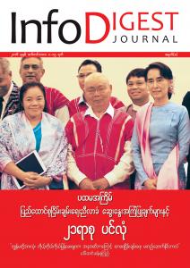 Info Digest Journal_အမှတ်(၈)